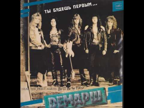 "MetalRus.ru (Hard Rock / Glam Metal). ДЕМАРШ - ""Ты будешь первым..."" (1991) [Full Album]"