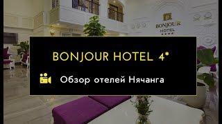 BONJOUR hotel обзор, Нячанг, Вьетнам 2019