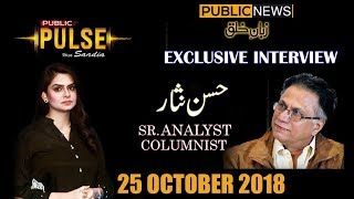 Public Pulse with Saadia Afzaal | Exclusive interview of Hassan Nisar | 25 October 2018