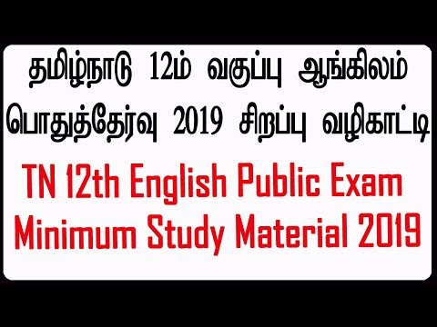 Tamilnadu 12th English Public Exam 2019 Minimum Study Material - YouTube