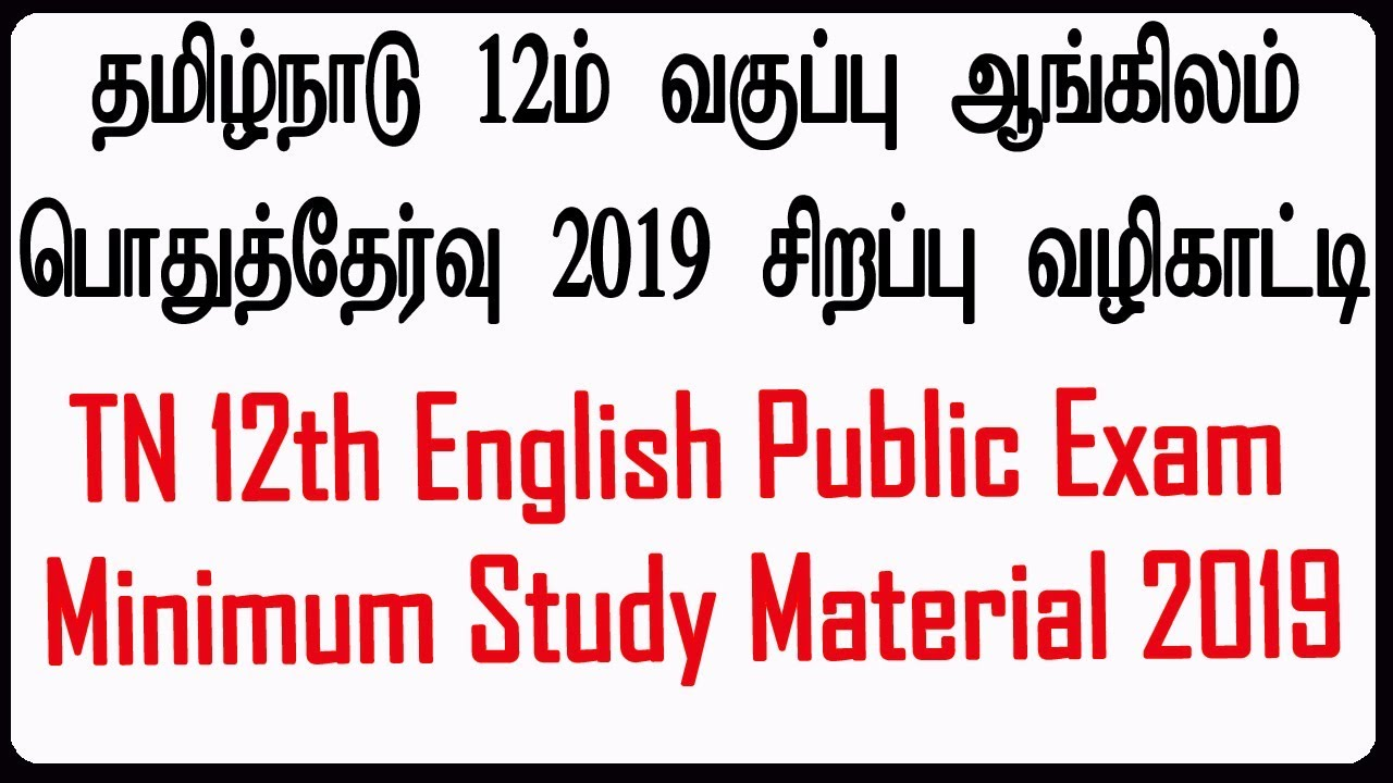 Tamilnadu 12th English Public Exam 2019 Minimum Study Material