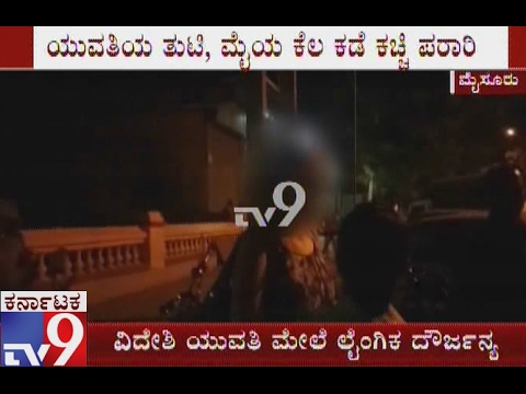 Sexual Harassment on Foreign Lady in Bangalore