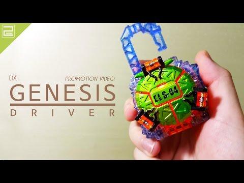 [가면라이더 가이무] DX게네시스 드라이버 프로모션 비디오! DX GENESIS DRIVER PROMOTION VIDEO!