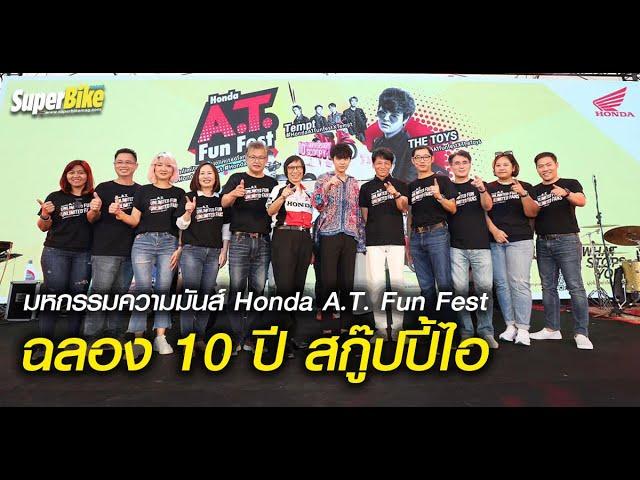 มหกรรมความมันส์ Honda A.T. Fun Fest พร้อมฉลอง 10 ปี สกู๊ปปี้ไอ