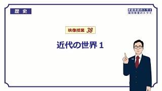 【中学 歴史】 近代1 啓蒙思想と近代化 (15分)