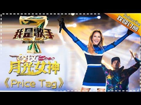 李玟《Price Tag》 — 我是歌手4第3期单曲纯享 I Am A Singer 4【湖南卫视官方版】