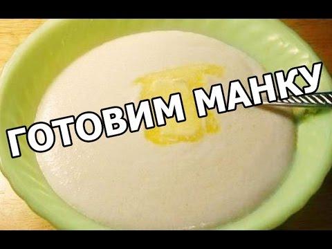 манная каша рецепт на молоке пошагово на две