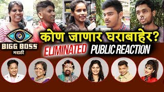 Bigg Boss Marathi Eviction | Aarti, Usha, Anil, Rutuja, Bhushan, Smita | PUBLIC REACTION