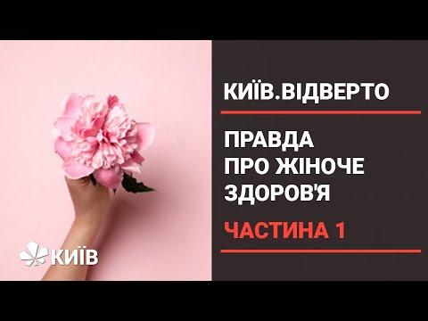 Жіноче здоров'я: на що варто звертати увагу (Київ.Відверто 19.12.20)