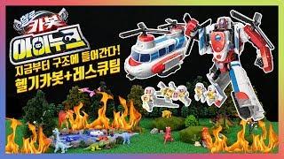 타이니소어 숲 속에 불이!?_구조 헬리콥터 카봇! 아이누크! 구조 카봇 크루! 레스큐팀!_헬로카봇 아이누크 장난감 변신 상황극 놀이 [베리]