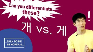 Korean Q&A - Pronunciation Difference Between ㅐ and ㅔ?