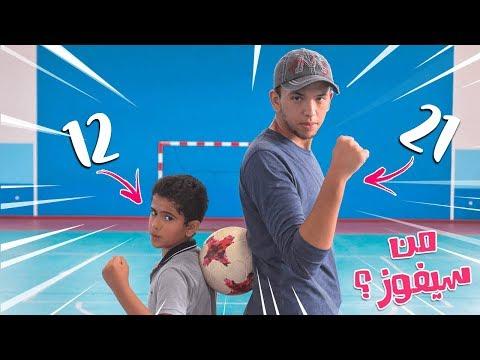 تحديات كرة القدم بين طفل 12 سنة ضد شاب 21 سنة ! من سيفوز ️⚽ ؟؟ ( نيمار المستقبل 🔥 جلطني😱💔! )