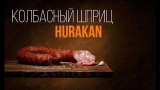 Как приготовить колбасу? Колбасный шприц - HURAKAN HKN-ISA15