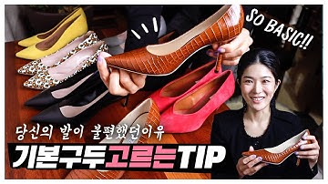 👠구두신고 발뒤꿈치 반창고 안붙이려면꼭보세요🤗편한구두,관리법,디자인팁(지미추~H&M까지)스틸레토힐,펌프스