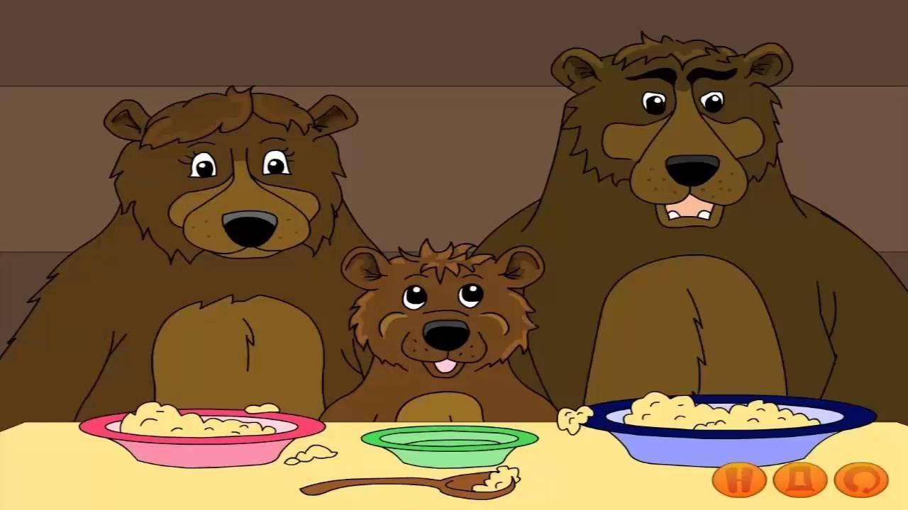 Анимация картинки три медведя