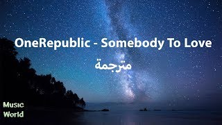 OneRepublic - Somebody To Love - مترجمة