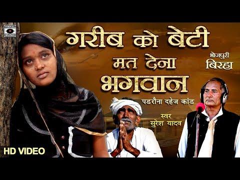 सोचने पर मजबूर करदेगा यह बिरहा - गरीब को बेटी मत देना भगवान - Bhojpuri Birha 2018.