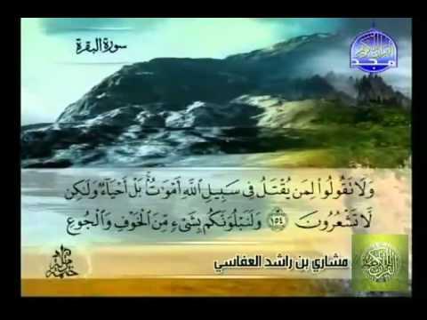 Mishary Rashid Al-Afasy - Surah Al Baqarah (Official-Video)