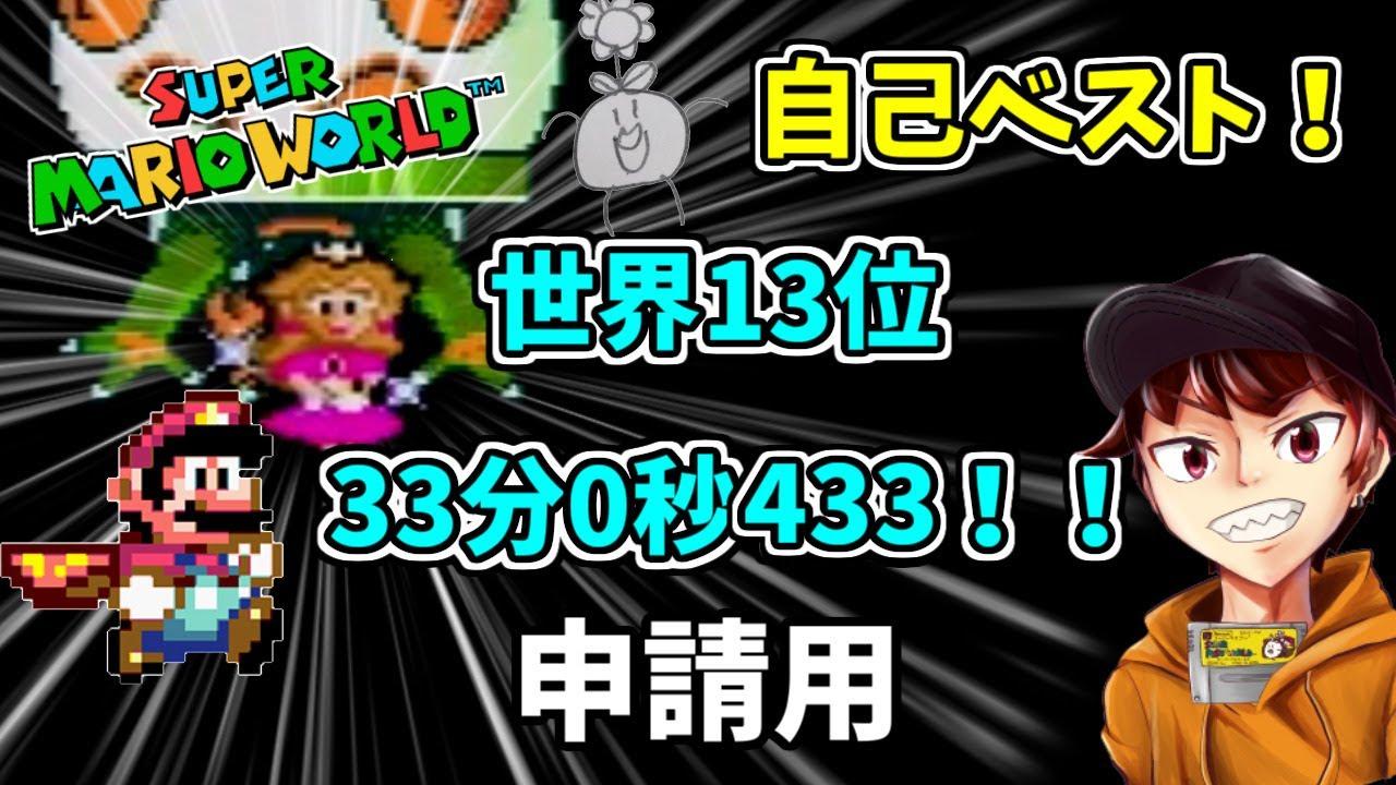 申請用【世界13位】スーパーマリオワールド 星なしRTA 33:00.433!!!! 約9秒更新!【Super Mario World No Starworld speedrun 33:00.433】