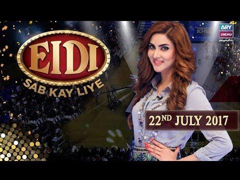 Eidi Sab Kay Liye - 22nd July 2017 - ARY Zindagi Show