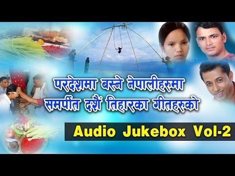"""""""ल आए बजारमा लाखौं पर्देशीहरुले सुन्नै पर्ने दसैं तिहारका गीतहरु""""New Nepali Dashain Song 2073/2016"""