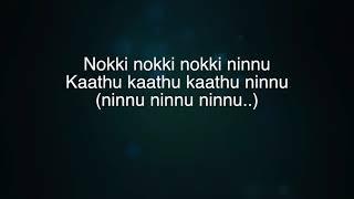 Nokki Nokki Nokki Ninnu Malayalam karaoke song with English lyrics നോക്കി നോക്കി നോക്കി നിന്നു