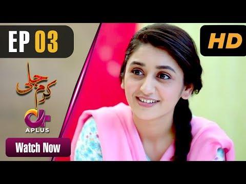 Karam Jali - Episode 3 - Aplus Dramas
