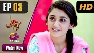 Karam Jali - Episode 3 | Aplus Dramas | Daniya, Humayun Ashraf | Pakistani Drama