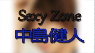 SexyZoneの中島健人くんについてまとめました □生年月日 1994年3月13日(20歳) □出生地 東京都 □血液型 A型 【略歴】 ・2008年4月、ジャニーズ事務所入り。Hey!