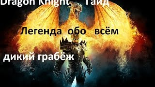 Dragon Knight Легенда о  Диком Грабеже