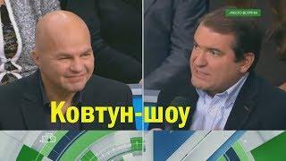 Норкин наехал на Корнилова -У нас не Ковтун шоу!