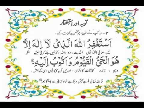 Seeking Forgiveness & Repentance From Allah - In the light of Quran & Sunnah - Complete Version
