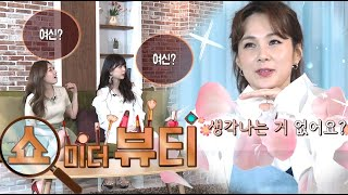 [뷰티 검증쇼] 쇼미더뷰티_오늘의 채연은 여신(?)