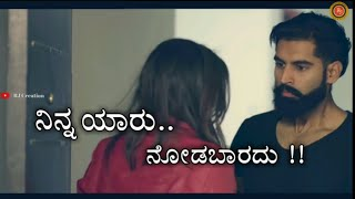 ninna yaru nodabaradu nodidare kannu kiluve _Kannada best friendship👬 WhatsApp status song