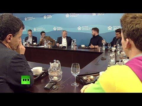 Путин встречается с участниками XIX Всемирного фестиваля молодежи и студентов