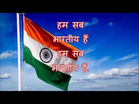 Hum Sab Bharatiya Hain[[Patriotic Song]] Song For  Class II Onwards//Karaoke Available