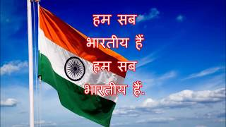 Hum Sab Bharatiya Hain[[Patriotic Song]] Song For Class II Onwards//Karaoke Available