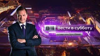 Вести в субботу с Сергеем Брилевым от 06 06 15