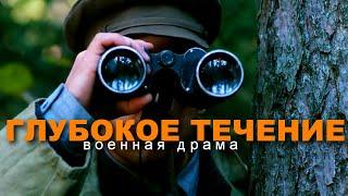 ГЛУБОКОЕ ТЕЧЕНИЕ | Военная драма | HD