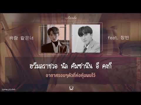 Free Download Thaisub ㅡyou...like The Wind 바람 같은너 ,yoon Jisung (feat. Changbin Of Straykids) Mp3 dan Mp4