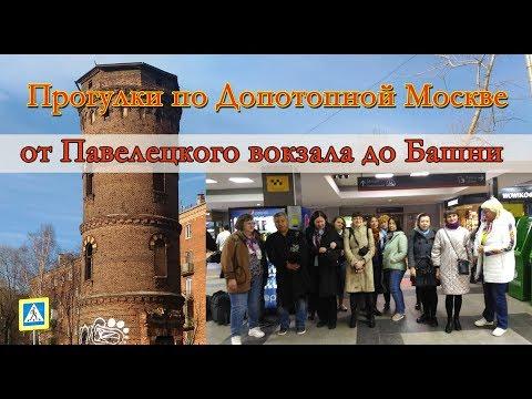 Допотопная Москва.Павелецкого вокзала и БАШНЯ.Прогулки с Галиной Конышевой