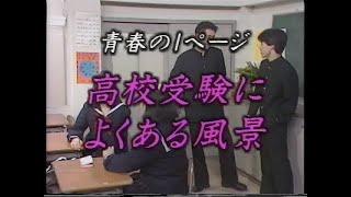 1989年03月02日OA 歌の部分はカット 00:15 オープニング 01:21 高校受験...