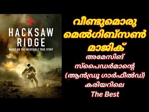 Hacksaw Ridge | 2016 | Mel Gibson | Andrew Garfield | Teresa Palmer | Malayalam Review