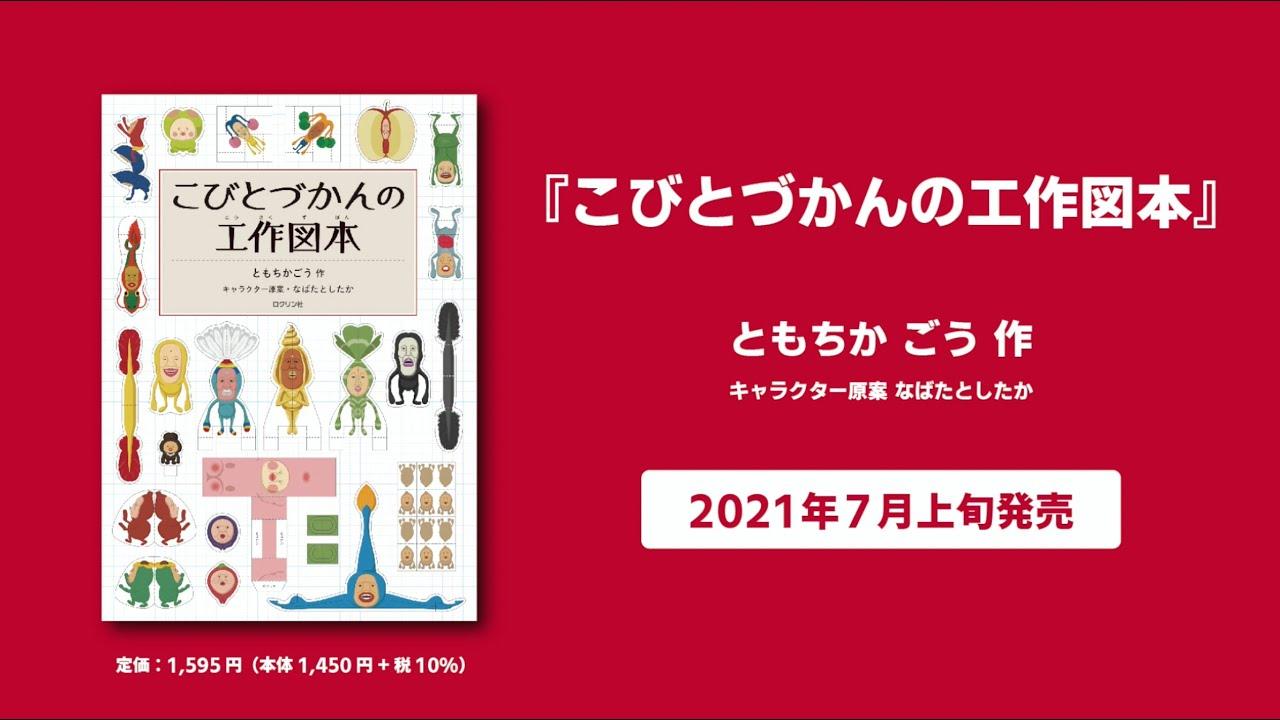 【新刊】 おもちゃを自分で作ろう!『こびとづかんの工作図本』発売決定!