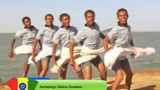 Semahegn Belew Zenabun ethiopian music 2013