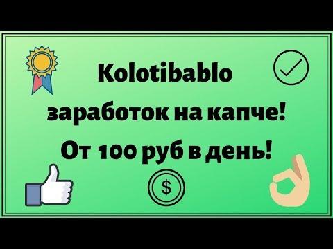 Kolotibablo заработок на капче! От 100 руб в день!