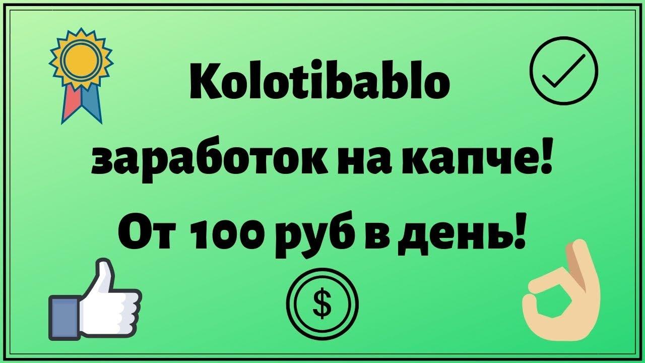 Kolotibablo заработок на капче! | автозаработок 100 рублей в день
