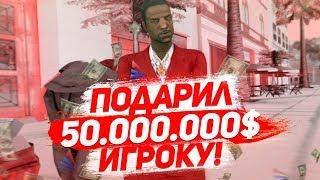 ДАЛ ИГРОКУ 50.000.000$ В GTA SAMP ARIZONA RED ROCK