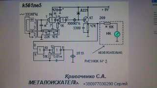 Кучурганский металлоискатель часть3.