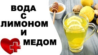 Невероятная сила теплой воды с лимоном и медом